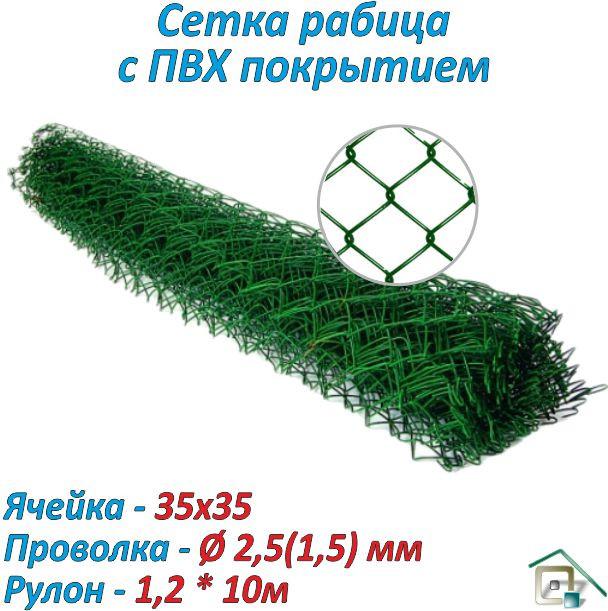 Сетка Рабица ПВХ 35х35*2,5(1,5)(пвх)мм (1,2м*10м)