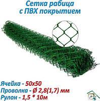 Сетка Рабица ПВХ 50х50*2,8(1,7)(пвх)мм (1,5м*10м)