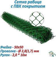 Сетка Рабица ПВХ 50х50*2,8(1,7)(пвх)мм (2,0м*10м)