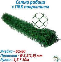 Сетка Рабица ПВХ 60х60*3,5(1,9)(пвх)мм (1,5м*10м)