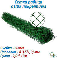 Сетка Рабица ПВХ 60х60*3,5(1,9)(пвх)мм (2,0м*10м)