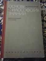 Основы философских знаний В.Афанасьев