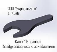 Ключ 115 шланга воздухосборника к замедлителю