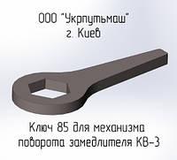 Ключ 85 для механизма поворота замедлителя КВ-3