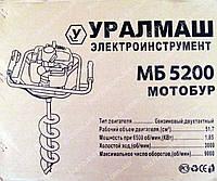 Мотобур Уралмаш МБ 52/300