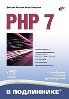 PHP 7. В подлиннике.