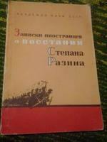 Записки иностранцев о восстании Степана Разина