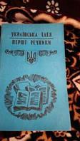 Українська ідея. Перші речники.