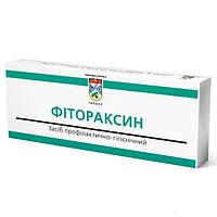 Свечи Фитораксин  №10 , (аналог флараксина) Авиценна