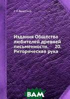 С Л Яворский Издания Общества любителей древней письменности. 20. Риторическая рука