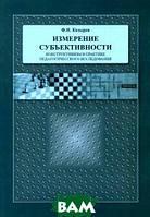 Ф. Н. Козырев Измерение субъективности. Конструктивизм в практике педагогического исследования