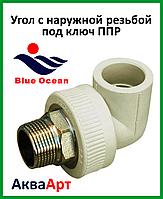 """Уголок комбинированный c наружной резьбой под ключ 32*1"""" ППР BLUE OCEAN"""