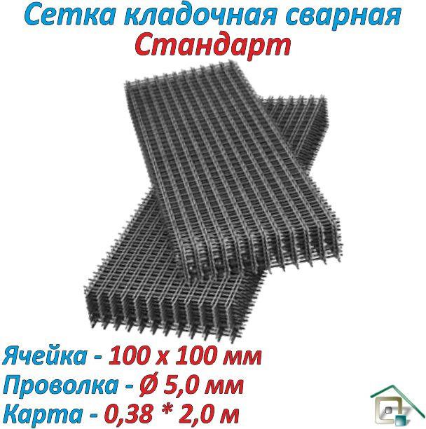 "Сетка кладочная ""Стандарт"" 100х100 * Ø5,0 (0,38 х 2,0м)"