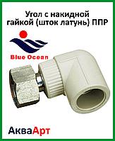 Уголок с накидной гайкой (латунный шток) 20*1/2 ППР BLUE OCEAN