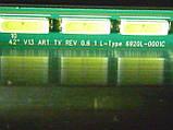 """Модуль підсвічування 42"""" V13 ART TV REV 0.6 1 6920L-0001C (матриця LC420EUH-PFP1)., фото 3"""