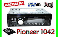 Автомагнитола Pioneer 1042 - MP3+FM+USB+SD+AUX!