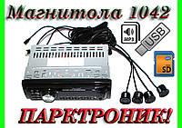 Автомагнитола Sony 1042Р + ПАРКТРОНИК 4 датчика!