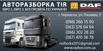 Запчастини DAF, Renault magnum