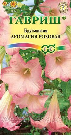 Бругмансия Аромагия Розовая, 3шт.