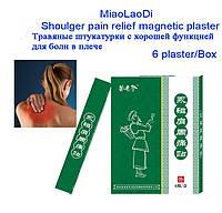 Магнитный пластырь от болей в  плечевых суставах ТМ Miaolaodi (зеленый), 6шт
