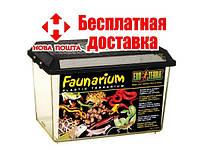 Террариум Exo Terra Faunarium, 30.2х19.7х15.5 см.