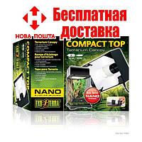 Светильник Exo Terra Compact Top Nano 20х9х15 см.