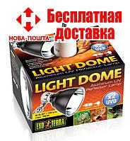 Светильник Hagen Exo Terra Light Dome малый.