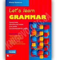 Let's Learn Grammar Граматика англійської мови для школярів Авт: Краєвська М. Вид-во: Ранок