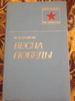 Весна победы Ф.Боков