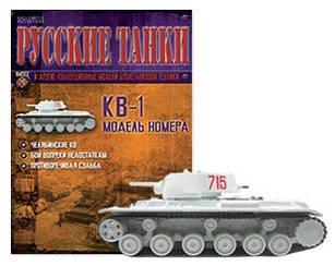 Російські танки №70 КВ-1