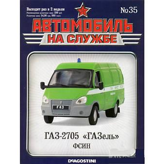 Модель Автомобиль на Службе №35 ГАЗ-2705 ГАЗель (цельнометаллический фургон) ФСИН