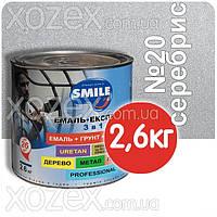 Смайл Экспресс 3в1 Гладкая-Серебристый П/МАТ № 20 Грунт эмаль по ржавчине 2,6кг