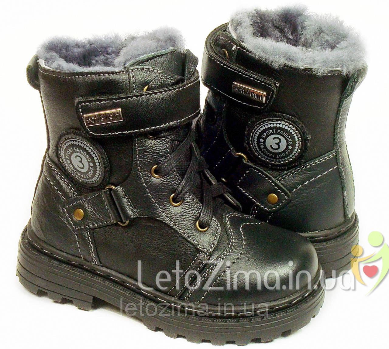 Зимняя обувь для детей р.27-32