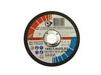 Абразивный отрезной круг по металлу Запорожский (ЗАК) 125х1.2х22.23