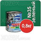 Смайл Експрес 3в1 Гладка-Зелений П/МАТ № 35 Грунт емаль по іржі 2,6 кг, фото 2