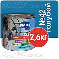 Смайл Экспресс 3в1 Гладкая-Голубой П/МАТ № 42 Грунт эмаль по ржавчине 0,8кг