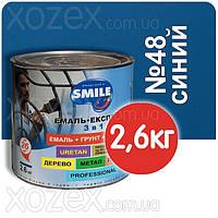 Смайл Экспресс 3в1 Гладкая-Синий П/МАТ № 48 Грунт эмаль по ржавчине 2,6кг