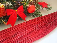Шнур люрексовый, d 2 мм, цвет красный, 5 м