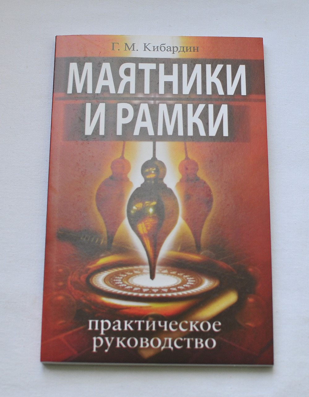 Маятники і рамки Практичне керівництво, Кибардин Р. М. (книга)