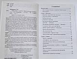 Маятники і рамки Практичне керівництво, Кибардин Р. М. (книга), фото 3