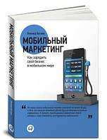 Мобильный маркетинг. Как зарядить свой бизнес в мобильном мире.
