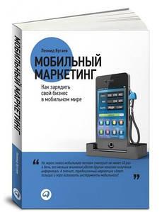 Мобільний маркетинг. Як зарядити свій бізнес в мобільному світі.