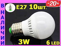 10 шт.! 3W Е27 Экономная светодиодная лампа! LED лампа!