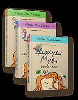 Комплект книг «Джуді Муді», фото 1