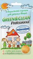 Стиральный порошок GREEN&CLEAN концентрированный для ДЕТСКИХ вещей 100г
