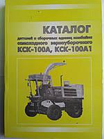 Каталог деталей и сборочных единиц комбайна самоходного зерноуборочного КСК-100А, КСК-100А1