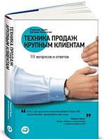 Техника продаж крупным клиентам. 111 вопросов и ответов. Евгений Колотилов, Радмило Лукич.
