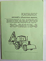 Экскаватор ЭО-2621В-3 Каталог деталей и сборочных единиц