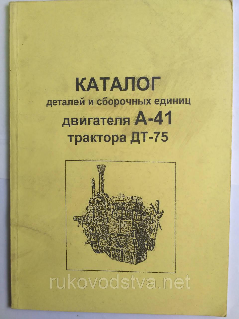 Книга Двигатель А-41 Каталог деталей и сборочных единиц
