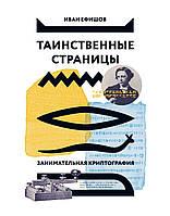 Таинственные страницы. Занимательная криптография Ефишов И